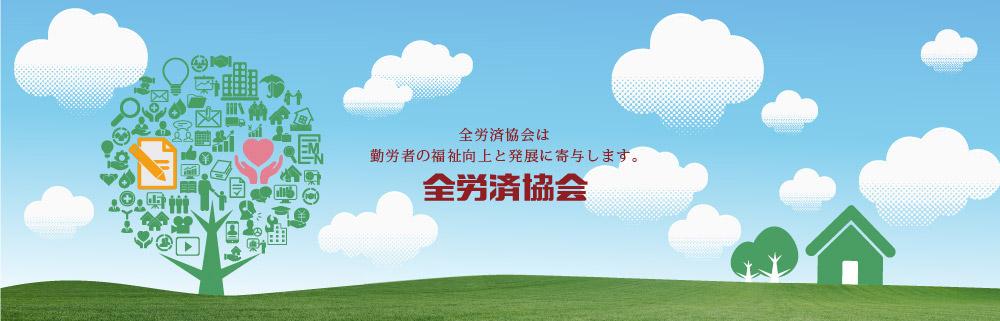 http://www.zenrosaikyokai.or.jp/shared/img/slide/top_banner_01.jpg